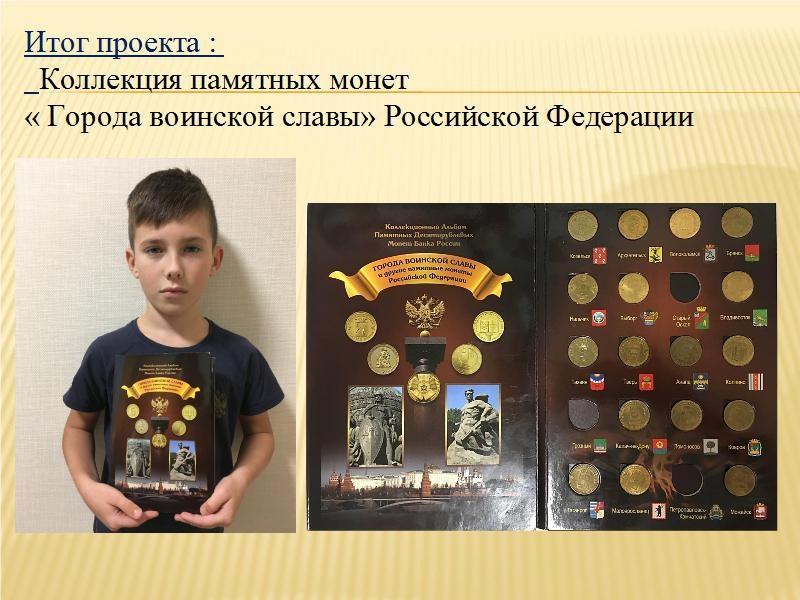 Чернявский Платон, проект, презентация «Связь времен  и поколений»