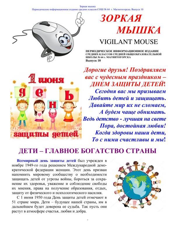 Интернет-издание «Зоркая мышка» выпуск № 10
