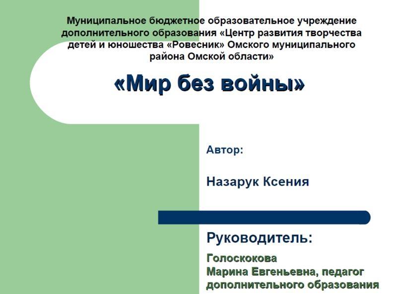 творческий проект слайд 01