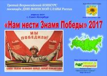 Нам нести Знамя Победы 2017