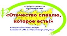 """Интернет-выставка """"Отечество славлю, которое есть!"""""""