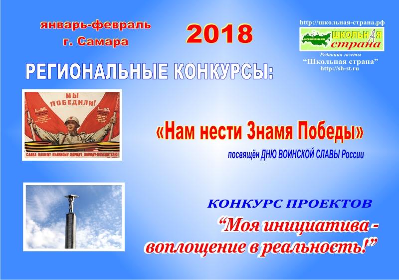 Региональные конкурсы 2018