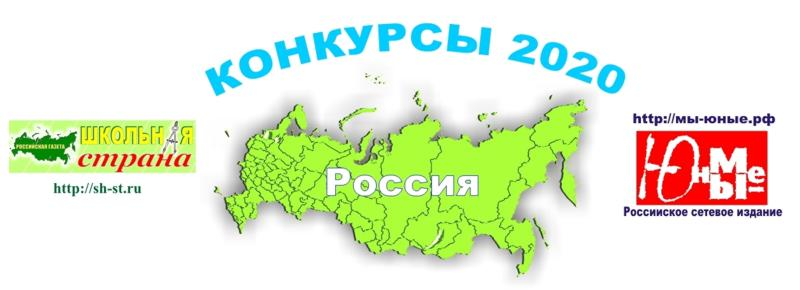 конкурсы 2020 школьная страна